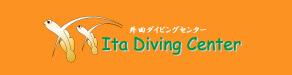 西伊豆井田ダイビングセンター