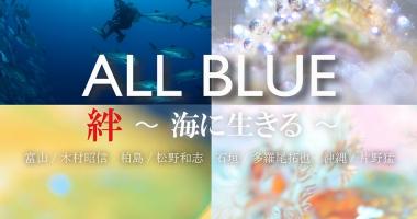 ALL BLUE 絆 〜海に生きる 〜